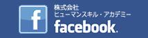 ヒューマンスキル・アカデミー facebook